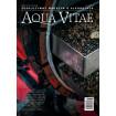 Aqua Vitae - magazyn o alkoholach - 06-2019